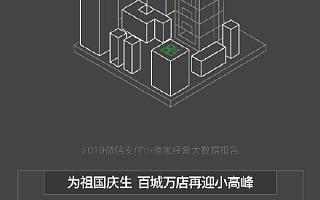"""微信发布《2019微信支付小商家经营大数据报告》:国庆""""夜经济"""""""