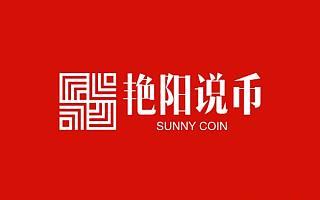 艳阳说币2019年10月8日BTC ETH EOS LTC 等主流币行情分析及操作建议