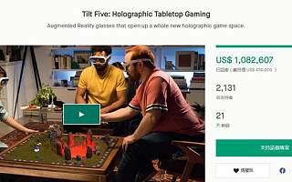 Tilt Five AR头显已获得2132名支持者赞助 筹得108.2607万美元