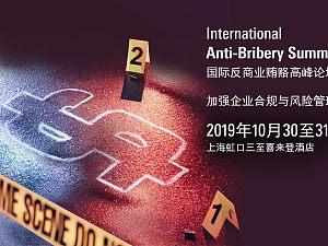 國際反商業賄賂高峰論壇