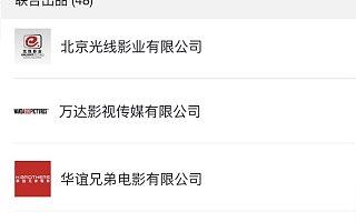 《我和我的祖国》票房突破23亿,光线传媒、华谊兄弟各能分账多少?