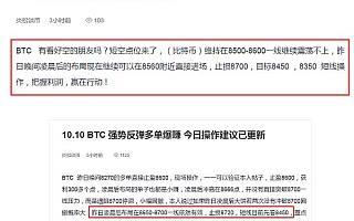 10.10   BTC  今日布局空單成功止盈獲利出局