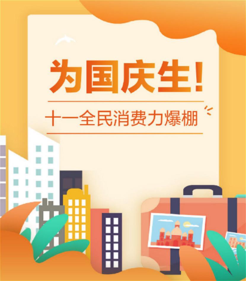 国庆国内游收入超6000亿,双十拼购节推客选品:稳赚