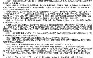 科大讯飞刘庆峰:坚持源头技术创新 有底气保持AI技术国际领先水平