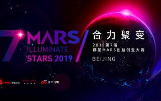 5500余项目刷新高 2019群星MARS大赛创业者解析 - iDoNews