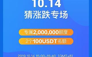 CoinBene MoonBase第十期项目MZG 预售活动将于2019年10月14日开启