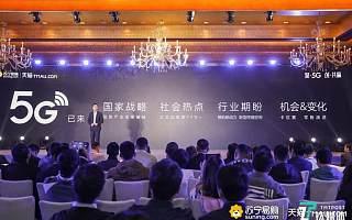 苏宁易购天猫联手,打造国内最大的线上线下 5G 换新平台丨钛快讯
