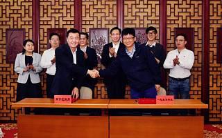 重磅!一起教育科技与天津南开区政府签署战略合作协议
