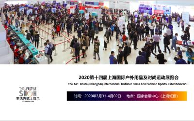 2020第十四届上海国际户外用品及时尚运动展览会