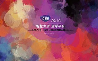 2020第六届北京国际电子烟展览会全球招商正式启动