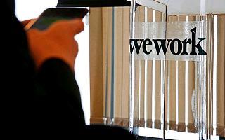 【钛晨报】WeWork拟裁员2000名;谷歌发布Pixel 4手机;圆通宣布双十一涨价