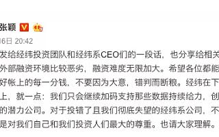 经纬张颖第5次发出寒冬警告:对于投错了且彻底失望的公司,不再浪费新钱