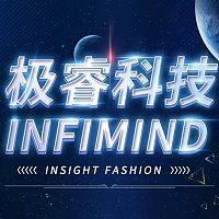 专注AI+时尚的数字化,极睿科技完成红杉资本领投亿元A轮融资
