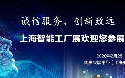 上海智能工厂展会