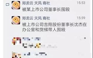 吉翔股份董事长回应围殴员工:无稽之谈,其暴力破门在先