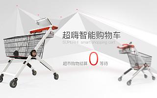 """智能购物车系统研发商""""超嗨科技""""获数千万元A+轮融资"""