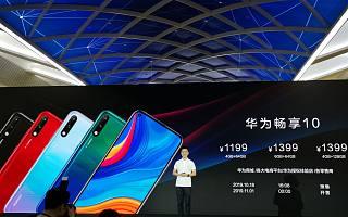 华为畅享10正式发布:将于11月1日开售 售价1199元起