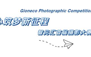 同心筑梦新征程,AI创新中心企业智元汇首届摄影大赛开始啦!