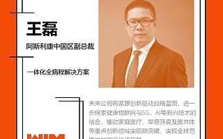 """请回答2019丨WIM医疗大健康论坛:探寻""""资本寒冬""""下的突破口"""