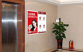 电梯广告媒体平台通众传媒获58同城数千万元战略投资