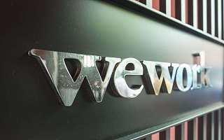 若无外部资金支持 WeWork恐撑不过今年年底