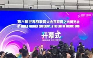 """微拍堂登陆世界互联网大会 """"线上潘家园""""创新文玩互联网实践"""