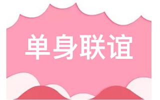 青年之家暨&四城婚恋公益单身联谊活动报名开始啦!