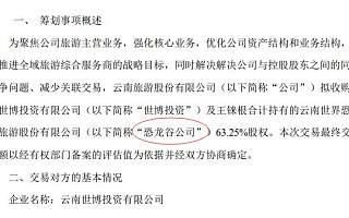 新三板公司恐龙谷涉嫌违规 被上市公司云南旅游收购未披露