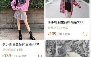 """李湘每场直播带货300万,为何明星纷纷""""下海""""做淘宝?"""