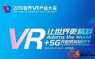 2019世界VR产业大会于10月19日开幕