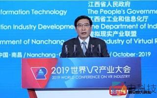 工信部苗圩:以VR等为代表的新一代信息技术是我国经济高质量发展的重要动力