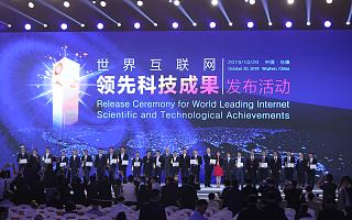 第六届世界互联网大会发布15项领先科技成果 华为、百度和360等皆入选