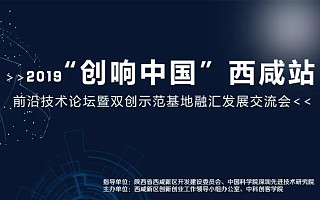 """2019""""创响中国""""西咸站即将启动,双创活动精彩纷呈"""