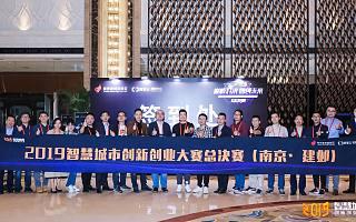 2019智慧城市创新创业大赛集训营举行,全国30强冲刺总冠军