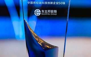 """车主邦入选""""爱分析·中国供应链科技创新企业50强"""""""
