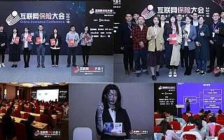 """""""互联网保险大会2019.10.15 北京站""""成功召开"""