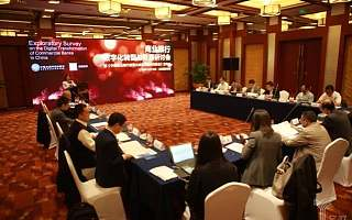 权威解读《中国商业银行数字化转型调查研究报告》