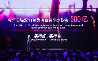 20万官方旗舰店史上最大折扣+花呗24期免息:2019天猫双11要给用户省500亿