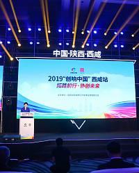 """2019""""创响中国""""西咸站正式启动"""