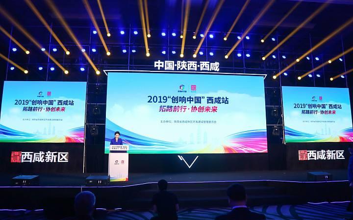 """2019""""创响中国""""西咸站图片直播"""