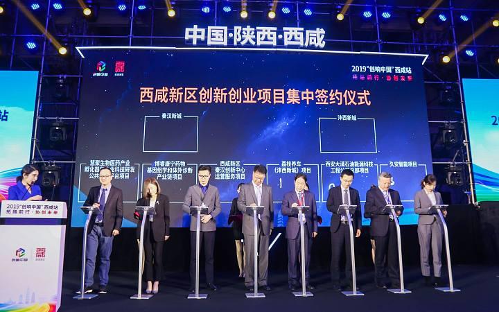 创响中国西咸站,西咸新区企业入驻签约仪式