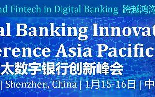 数字化转型会给银行带来哪些方面的变化?2020亚太数字银行创新国际峰会