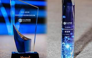 车主邦产研合伙人周琼朔出席爱分析·中国科技创新大会