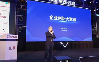 """共话创新思维,2019第三期""""企业创新大家谈""""在西咸新区火热举行"""