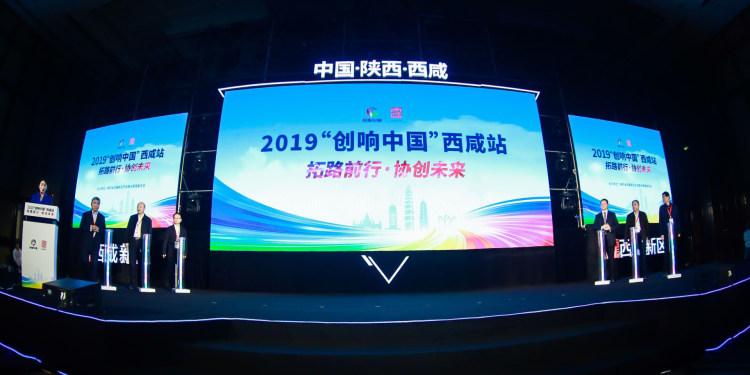 """2019年""""创响中国""""西咸站系列活动正式启动"""