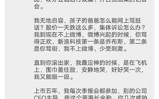 """俞渝首怼李国庆""""我要抓破你的脸"""",李国庆回应""""对抗到底"""""""