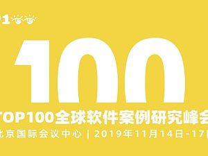 第八屆TOP100軟件案例研究峰會(TOP100summit)