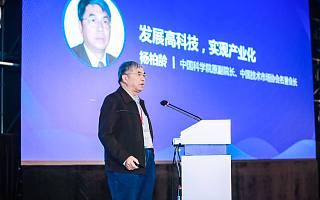 杨柏龄:科技成果转化应以企业为主体!
