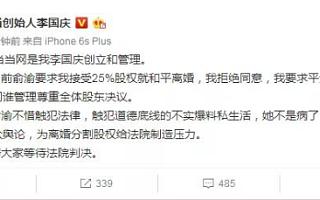 """[1024创精选]李国庆俞渝70亿争夺战,乐视网""""打脸""""贾跃亭"""