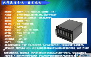 光子瑞利科技获千万级A轮融资 打造光纤传感全新产业链